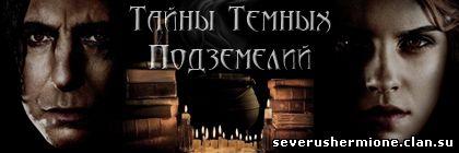 Тайны Темных Подземелий-огромнейший в рунете снейджер-портал